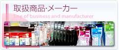 取扱商品・メーカー line of business and manufacturer