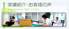 実績紹介・お客様の声 experience and vioce