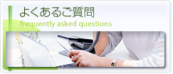 よくあるご質問 frequently asked questions