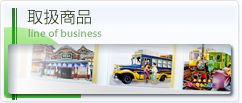 取扱商品 line of business