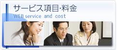 サービス項目・料金 WEB service and cost