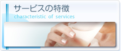 サービスの特徴 characteristic of  services