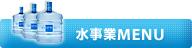 WEB事業MENU