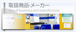 取扱商品・メーカー line of business and manufacturer