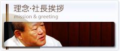 理念・社長挨拶 mission & greeting