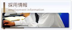 採用情報 employment information